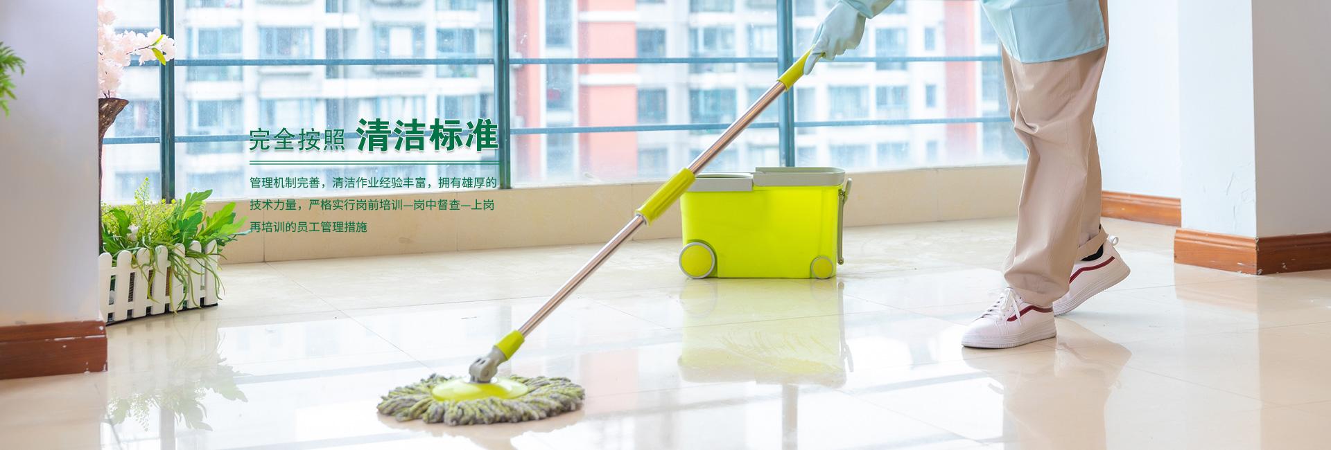 苏州保洁公司